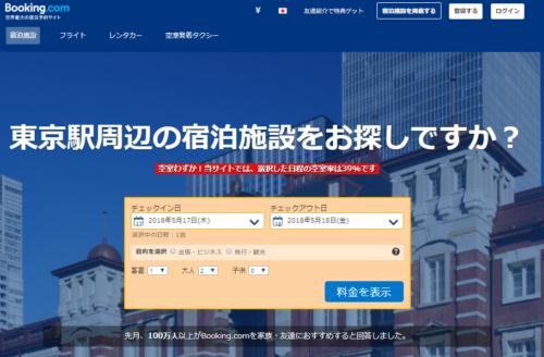 ブッキングドットコム東京駅周辺検索画像