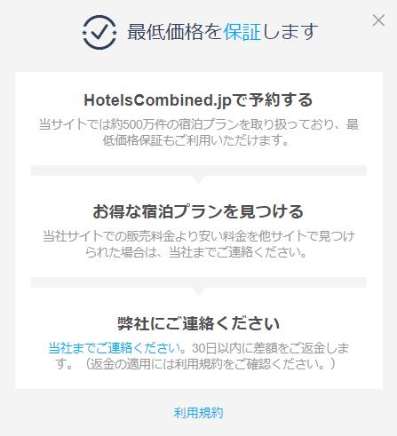 ホテルズコンバインド最低価格保証
