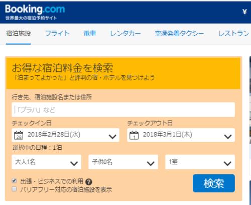 Booking.comの検索画面