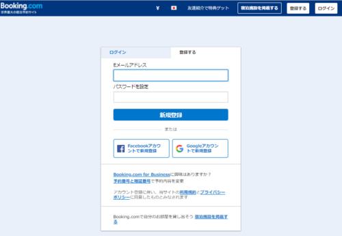 ブッキングドットコム友達紹介登録画面の画像