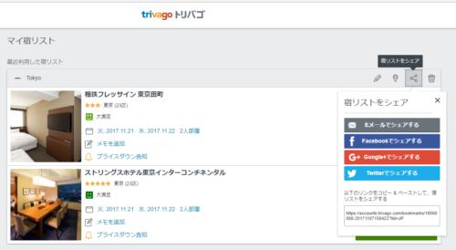 トリバゴシェア画面