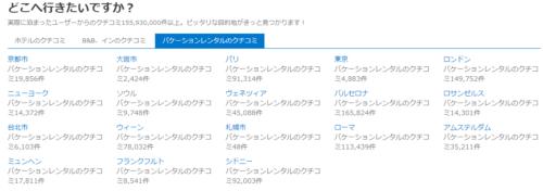 ブッキングドットコムバケーションレンタルの画像