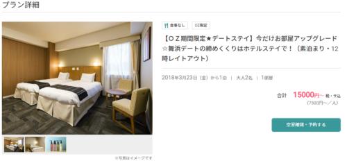 日和ホテル舞浜詳細画像