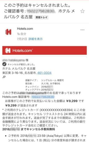 ホテルズドットコムキャンセル連絡