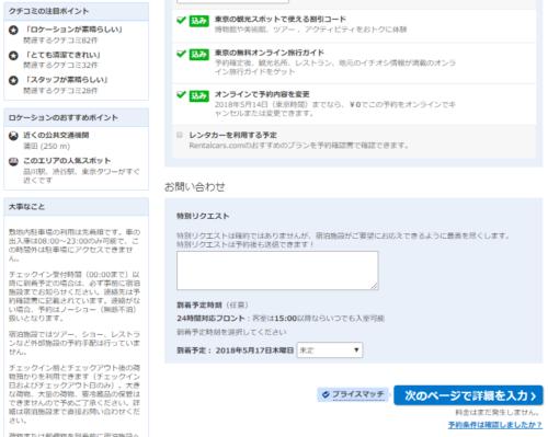 ブッキングドットコム予約画面下側の画像