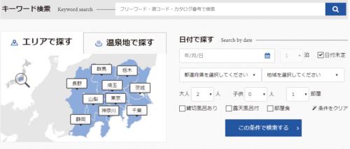 ゆめやど検索画面の画像