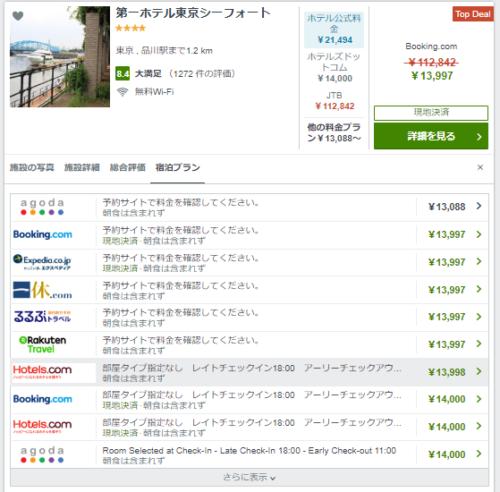 トリバゴ東京シーフォートの画像