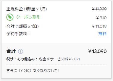 アゴダ東京シーフォート最終料金の画像