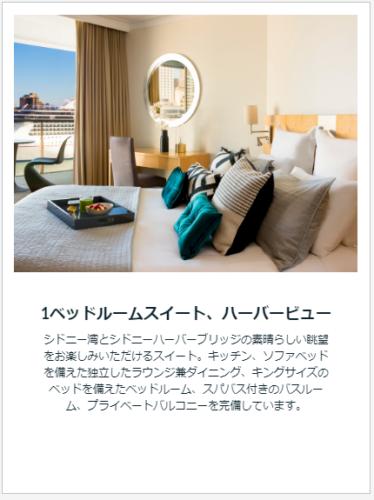 ホテル プルマンキーグランドシドニーハーバー客室画像