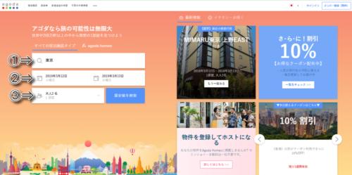 アゴダ検索TOP画面