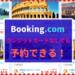 クレジットカードが無くてもBooking.comを利用できるの?ホテル予約にクレジットカードを使いたくない人やクレジットカードを持っていない人も【ホテル予約サイト・Booking.com】は利用できます!